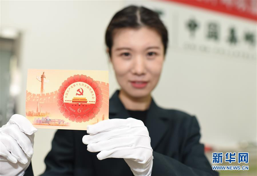 (十九大)(1)《中国共产党第十九次全国代表大会》纪念邮票发行