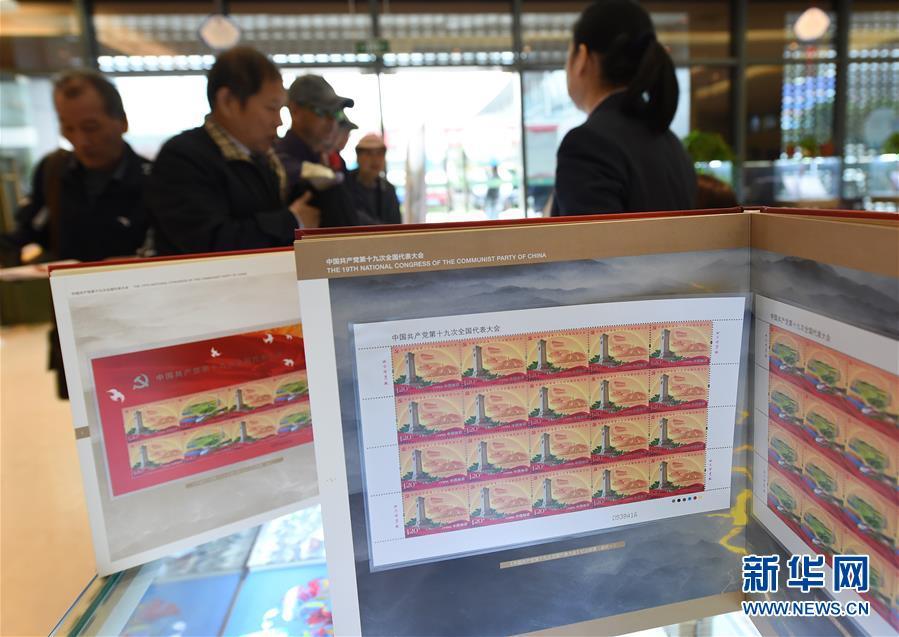 (十九大)(2)《中国共产党第十九次全国代表大会》纪念邮票发行