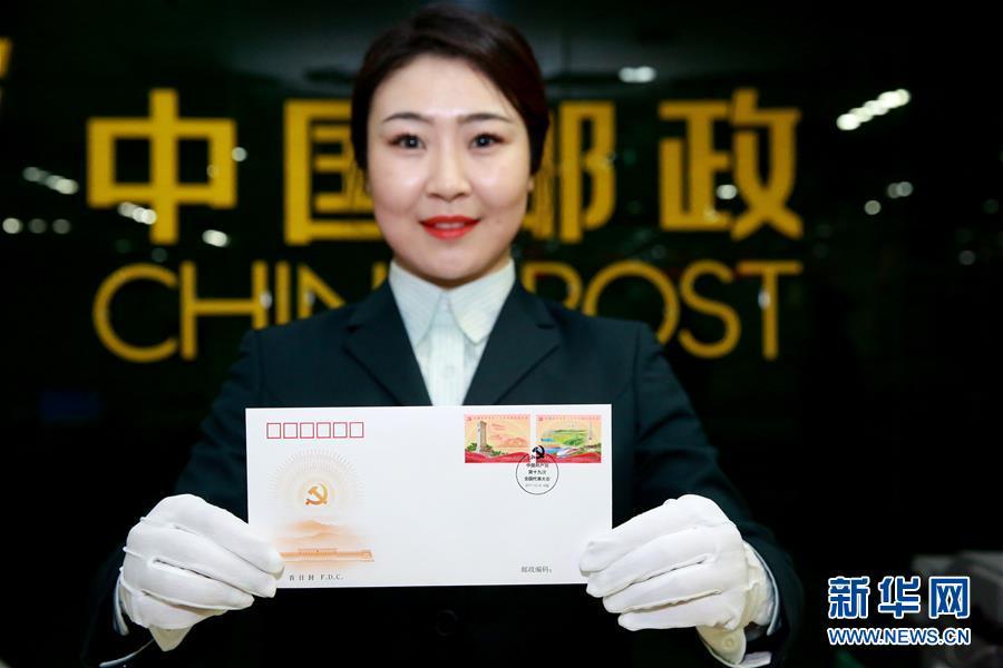 (十九大)(3)《中国共产党第十九次全国代表大会》纪念邮票发行