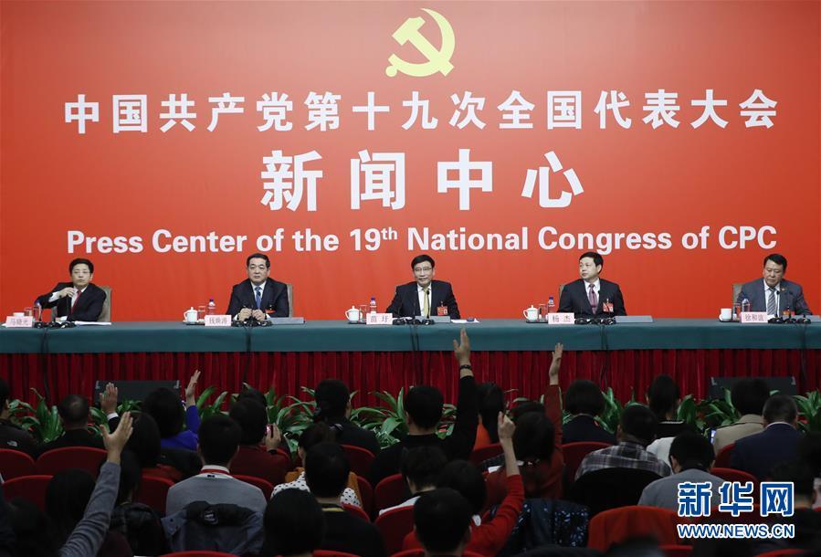 """(十九大)(1)十九大新闻中心举行""""走新型工业化道路""""集体采访"""