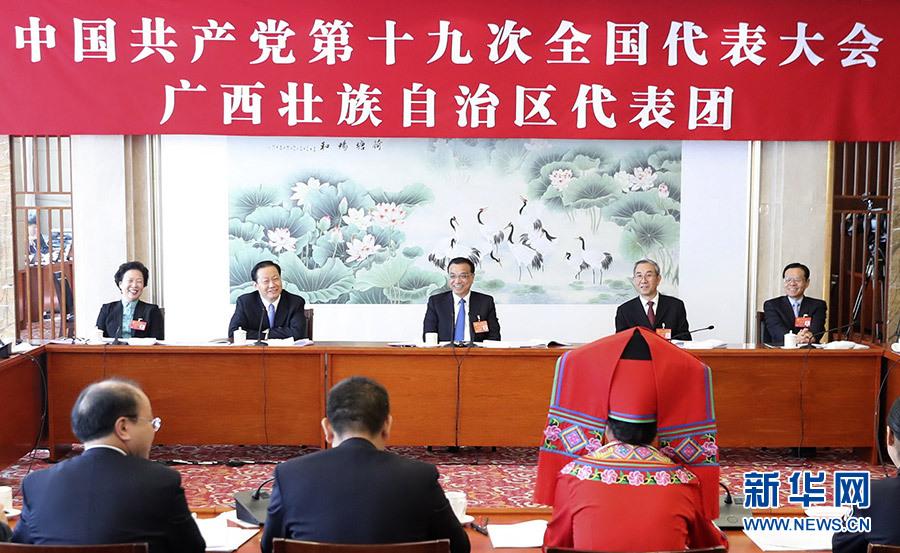 李克强在参加党的十九大广西壮族自治区代表团讨论时强调 团结奋斗 真抓实干 夺取新时代中国特色社会主义伟大胜利
