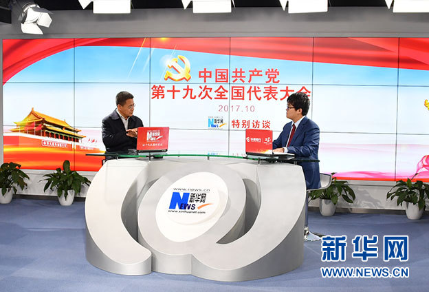 辛鸣:习近平新时代中国特色社会主义思想是马克思主义中国化的最新成果