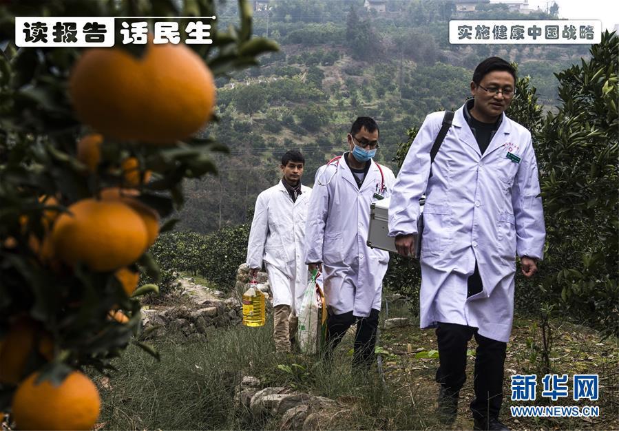 (十九大·读报告 话民生)(1)实施健康中国战略