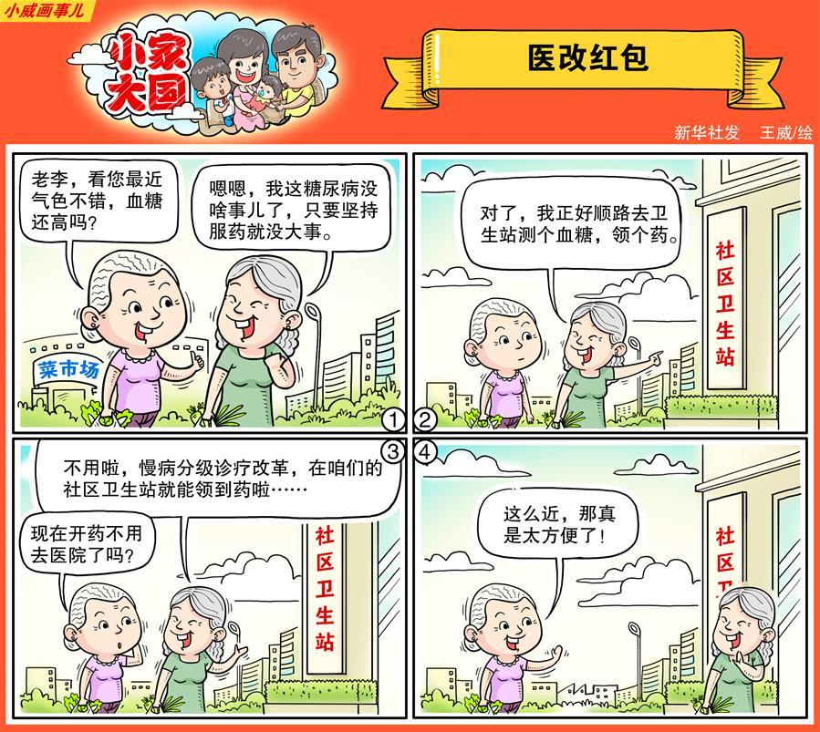 (十九大·读报告 话民生)(16)实施健康中国战略