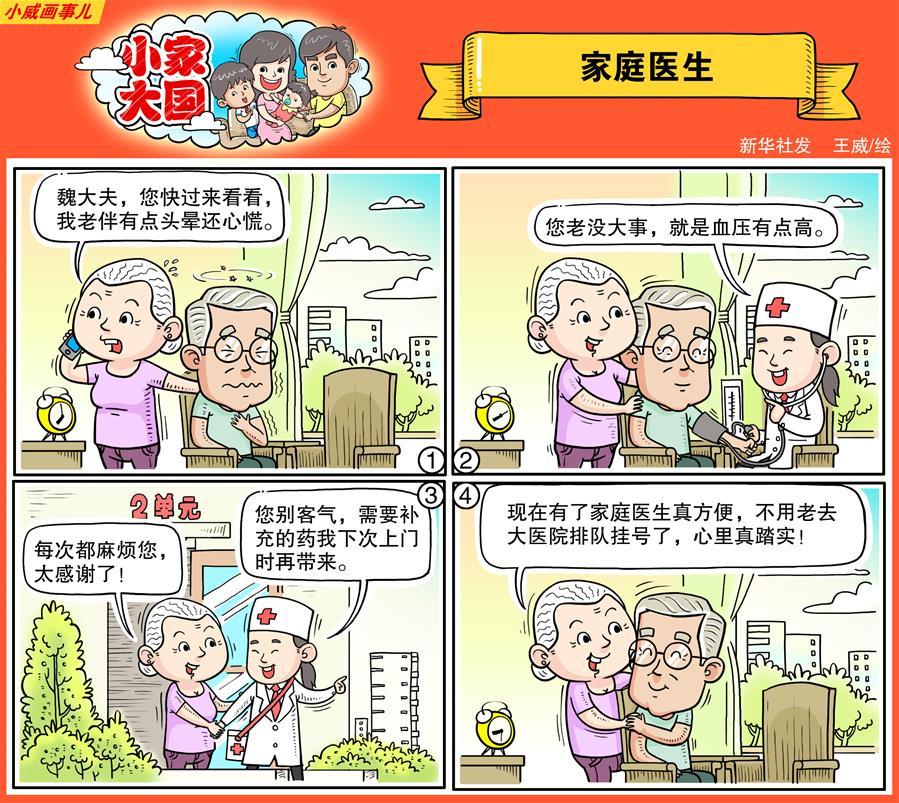 (十九大·读报告 话民生)(17)实施健康中国战略