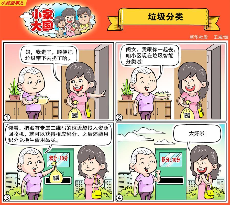 (十九大·读报告 话民生)(18)加快生态文明体制改革,建设美丽中国