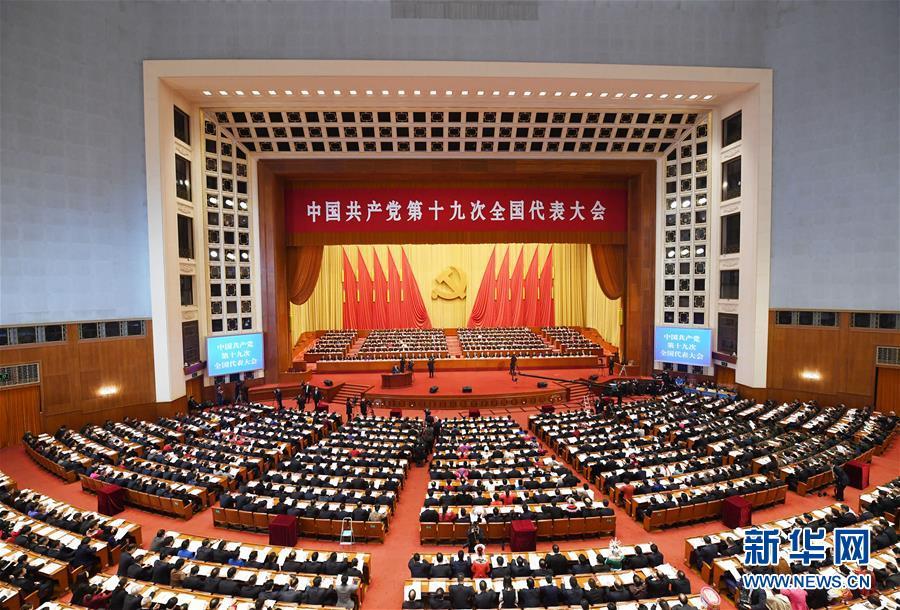 (新华全媒头条·十九大特别报道·图文互动)(2)担负起新时代中国共产党的历史使命——从党的十九大看伟大斗争伟大工程伟大事业伟大梦想