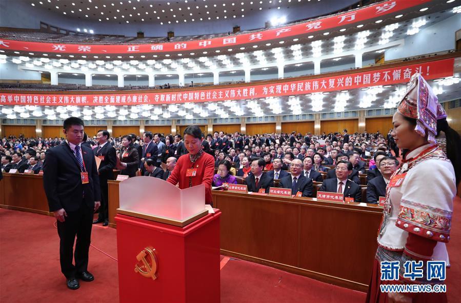 (十九大・XHDW)(10)中国共产党第十九次全国代表大会闭幕会在京举行