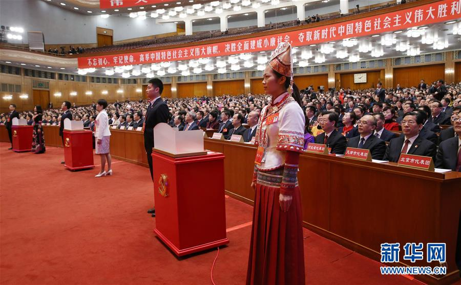 (十九大・XHDW)(11)中国共产党第十九次全国代表大会闭幕会在京举行