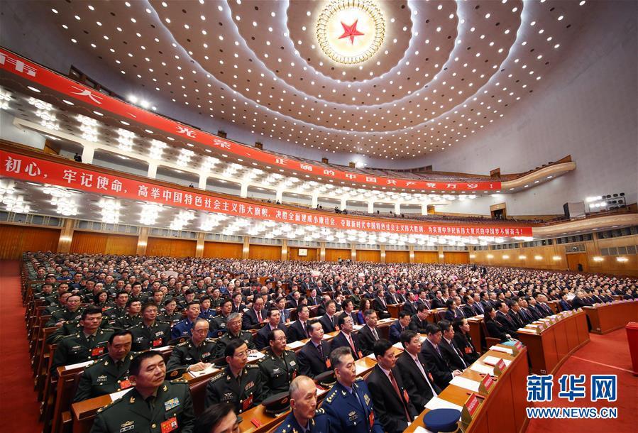 (十九大・XHDW)(13)中国共产党第十九次全国代表大会闭幕会在京举行