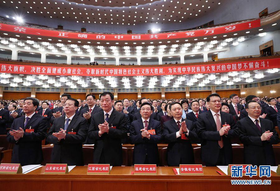十九大受权发布:中国共产党第十九次全国代表大会在京闭幕