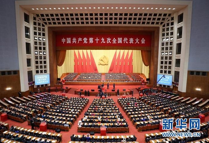 中国共产党第十九次全国代表大会闭幕会开始
