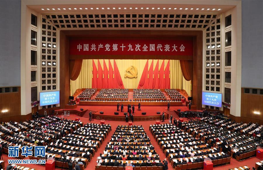 (十九大)(2)中国共产党第十九次全国代表大会闭幕会在北京举行
