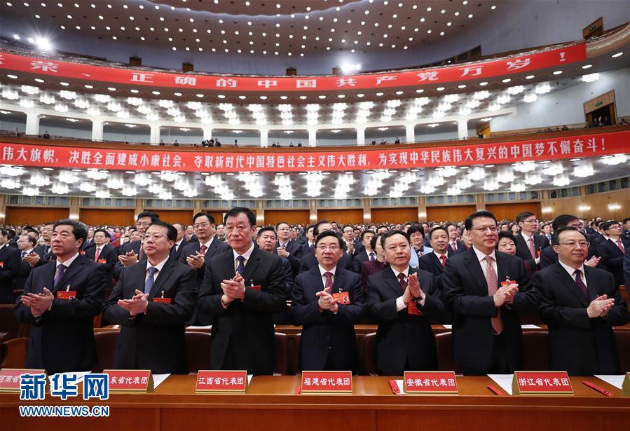 (十九大)(3)中国共产党第十九次全国代表大会闭幕会在北京举行