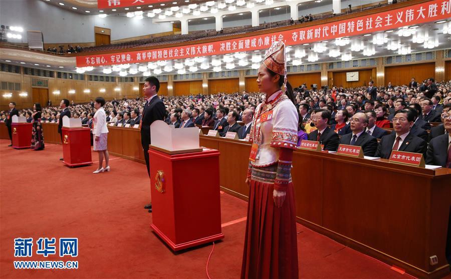 (十九大)(5)中国共产党第十九次全国代表大会闭幕会在北京举行