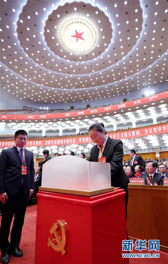 (十九大)(6)中国共产党第十九次全国代表大会闭幕会在北京举行