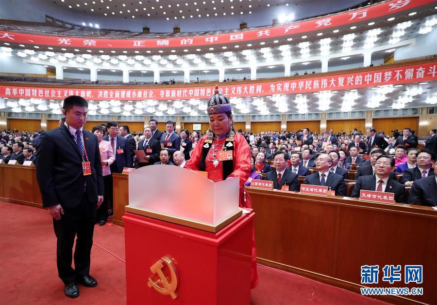 (十九大)(7)中国共产党第十九次全国代表大会闭幕会在北京举行