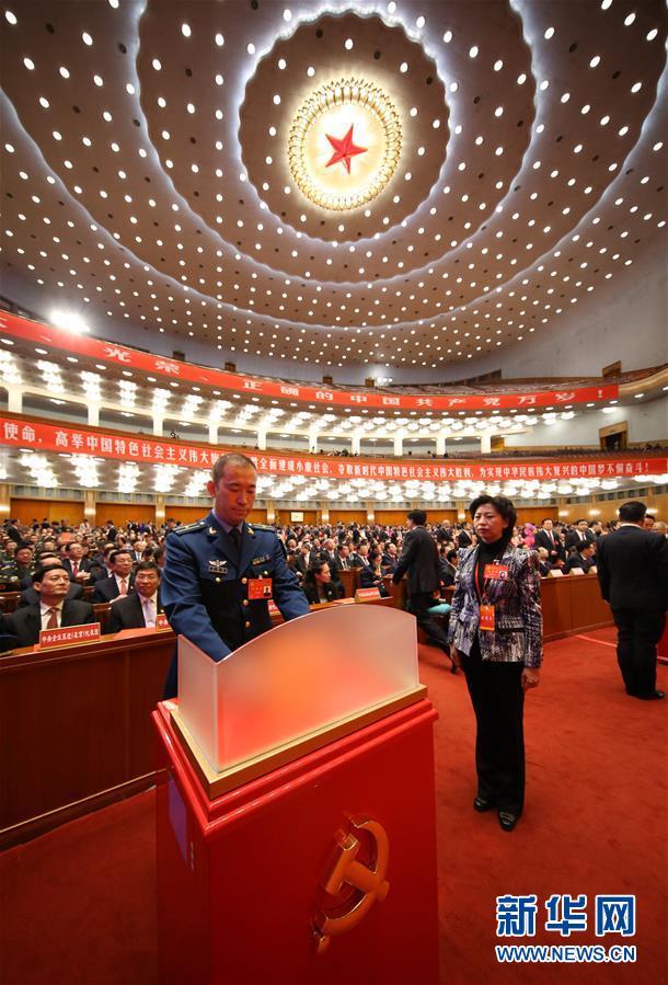 (十九大)(8)中国共产党第十九次全国代表大会闭幕会在北京举行