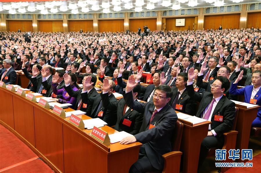 (十九大)(9)中国共产党第十九次全国代表大会闭幕会在北京举行
