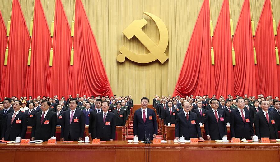 中国共产党第十九次全国代表大会在京闭幕