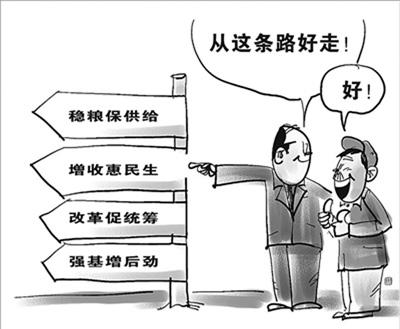 中央经济工作会议解读:把饭碗牢牢端在自己手中