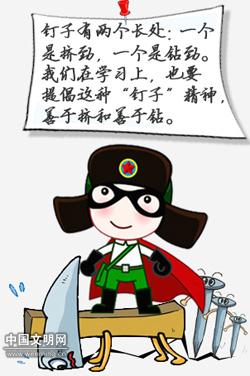 雷锋诞辰72周年 网友创作 雷风侠 QQ表情