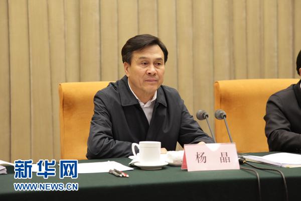 教程全国主任议在京讲话杨晶出席并召开视频边油民委图片