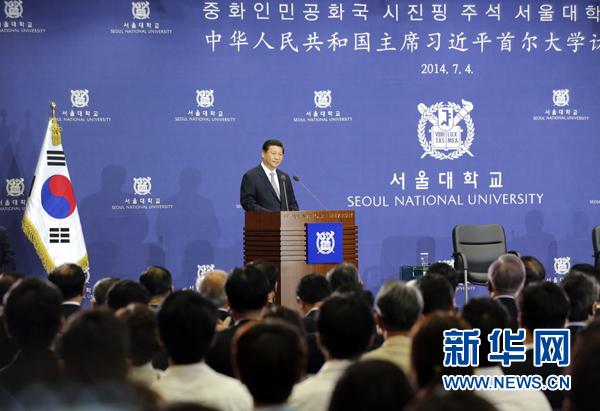 习近平在韩国国立首尔大学发表重要演讲