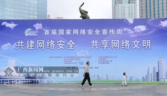 广西举办首届网络安全宣传周 普及防范网络诈骗等