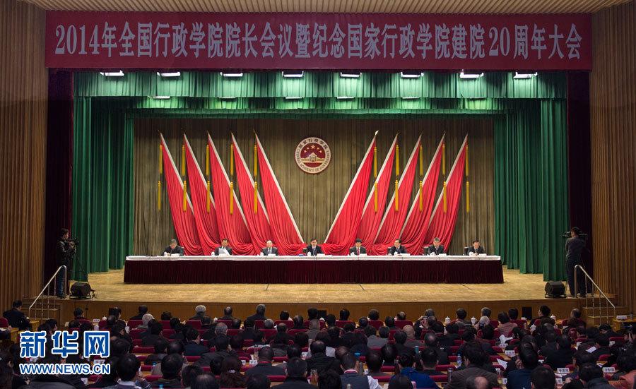 杨晶出席院长行政学院国家议暨纪念胎动行政全国视频图片