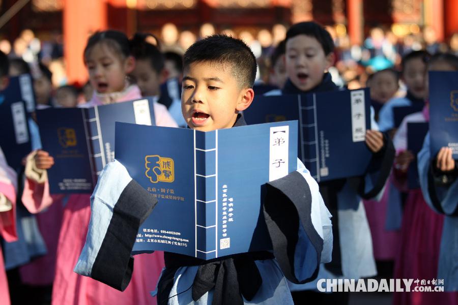 北京小学生国子监齐诵小学国学v小学年入学经典ppt图片