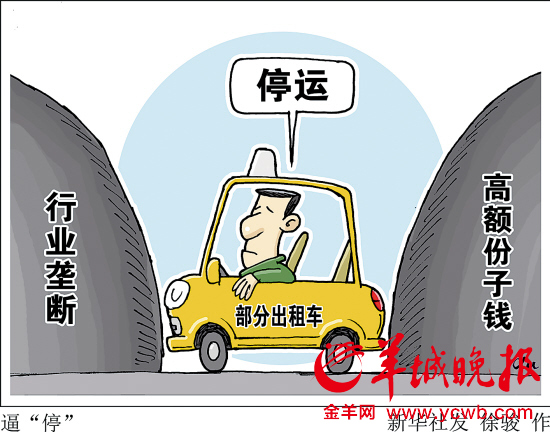 """广州出租车司机感叹,每月收入还没""""份子钱""""多-广州出租车 份子钱"""