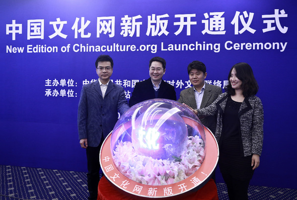 文化部官方英文网站中国文化网新版开通
