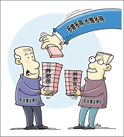 机关事业单位养老改革:工资调整跟进 养老待遇不降