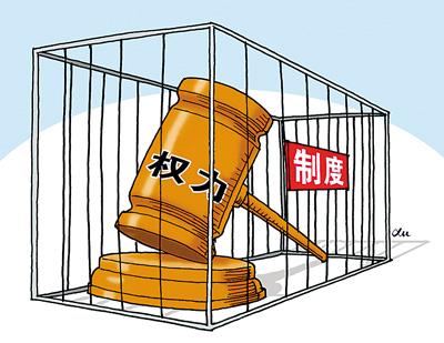 中共的政治规矩是什么