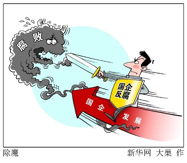 """新华时评:不能任由""""国企蛀虫""""蛀空国有资产 - 凤岭人家 - 八面山下"""