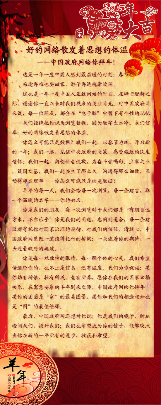 新春贺词:好的网络散发着思想的体温 --中国政府网给你拜年! - 昆仑玉 - 昆仑玉博客---智者乐山 仁者乐水