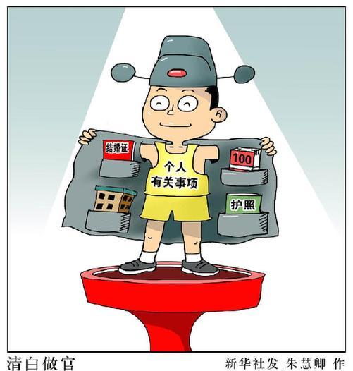 [转载]领导干部个人有关事项报告制度新安排威力多大 - zhangfangkuai - 张方块的博客