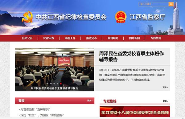 西省纪委监察厅网站改版升级上线图片