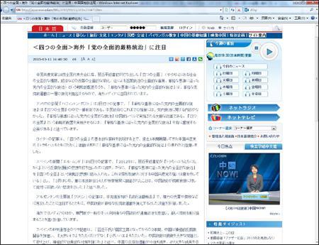 中央新闻网站总编辑畅谈 四个全面 战略布局报道图片