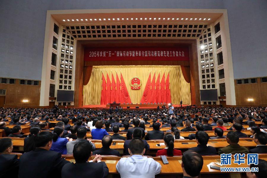 """4月28日,""""五一""""国际劳动节即将来临之际,2015年庆祝""""五一""""国际劳动节暨表彰全国劳动模范和先进工作者大会在北京人民大会堂隆重举行。新华社记者 刘卫兵 摄"""