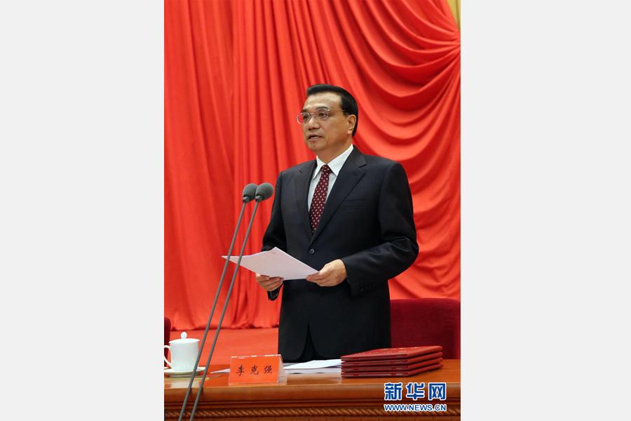 中共中央政治局常委、国务院总理李克强主持大会。新华社记者刘卫兵 摄