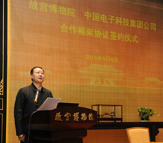 毛伟明出席中国电子科技集体公司与故宫博物院策略互助协议签字仪
