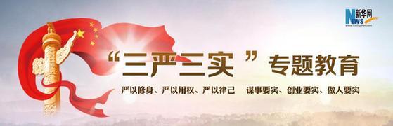 """新华网评:践行""""三严三实"""" 走心更要笃行"""