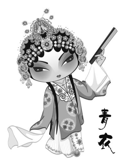 动漫人物不自信-给京剧穿上动漫 外衣