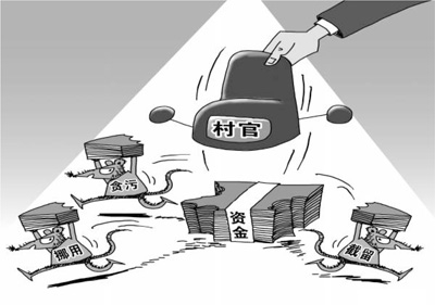 """最高检:涉农贪腐案村""""两委""""负责人占比较高"""