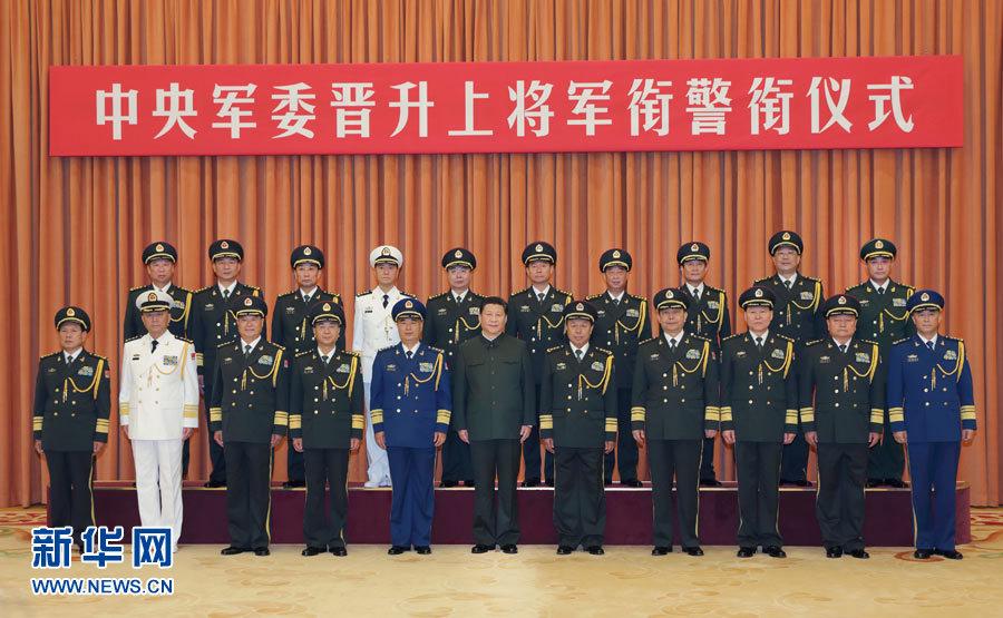 【新兵博客】八一赞歌:中央军委举行晋升上将军衔警衔仪式 - 新兵 -