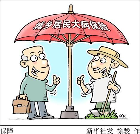 国办印发城乡居民大病保险实施意见 2015年支付比例达50%以上 - 锦上添花 - 錦上添花 blog.