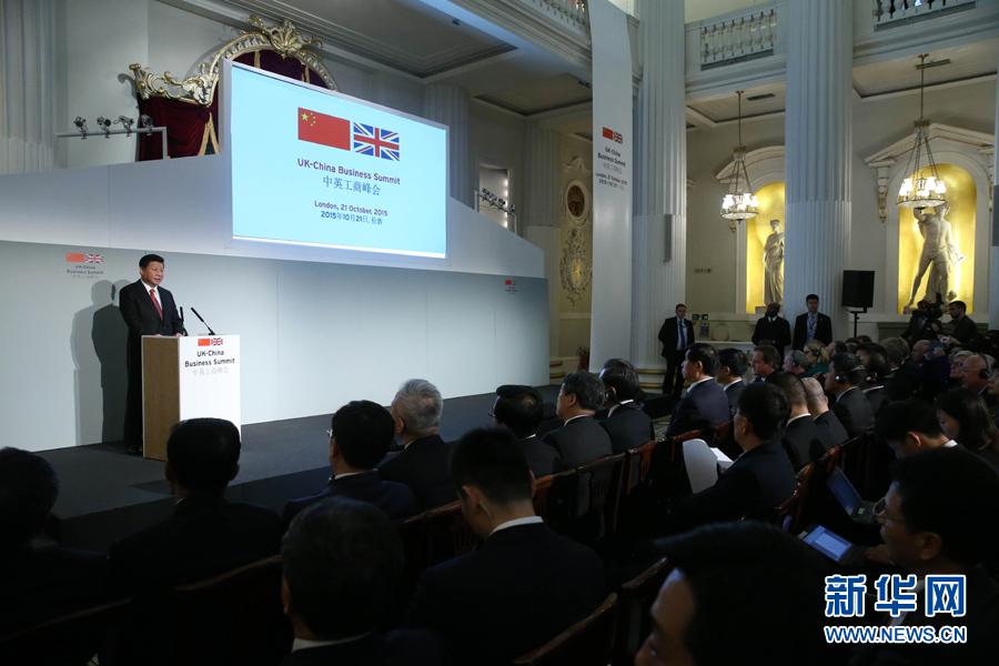 国家主席习近平出席中英工商峰会并致辞 - 小花新新 -