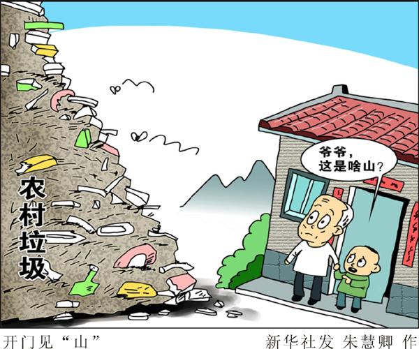 莫让垃圾掩盖了乡愁插画,厨房垃圾处理器专为中国家庭设计,从根源解决垃圾围城